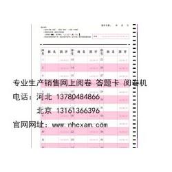 阳泉市南昊答题卡供销产品 英语答题卡阅卷应刷