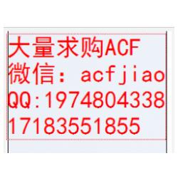 求购ACF 现金收购ACF AC835A ACF胶