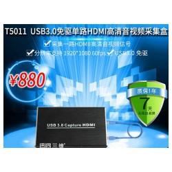 同三维 T5011 USB3.0免驱单路HDMI音视频采集盒