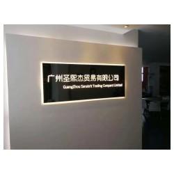 广州体育馆哪里有发光字