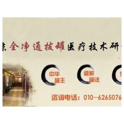 北京市口碑好的拔罐推荐-拔罐的坏处