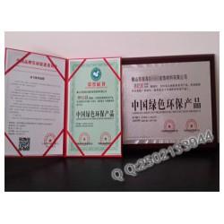 中国绿色节能环保产品认证证书