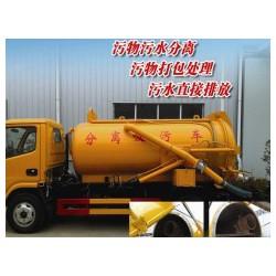 可将污物污水分离、污物打包、污水排放的多功能分离吸污车
