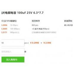 深圳台湾丰宾贴片电解电容100uF 25V 6.3*7.7
