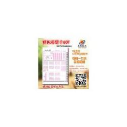 【单选题答题卡】藤县数学答题卡设计模板