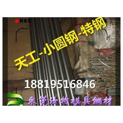 CR12MOV棒材◇  CR12MOV圆棒  直径12.3
