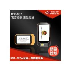 可以随身携带的智能核验安卓设备,超大容量电池,ICR-007