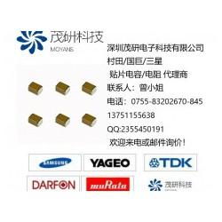 2三星电容代理 三星电容一级代理 SAMSUNG贴片电容