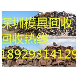 深圳市高价回收模具铁,深圳高价回收模具铜